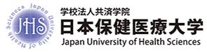 埼玉の看護学科・理学療法学科なら日本保健医療大学