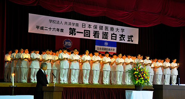 Japan University of Health Sciences The First Nurses' White Robe Wearing Ceremony