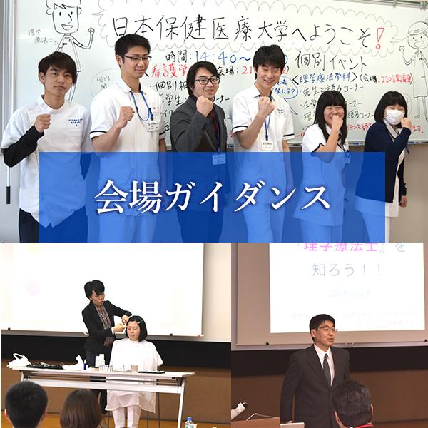 本学参加予定の進学相談会・会場ガイダンスのお知らせ