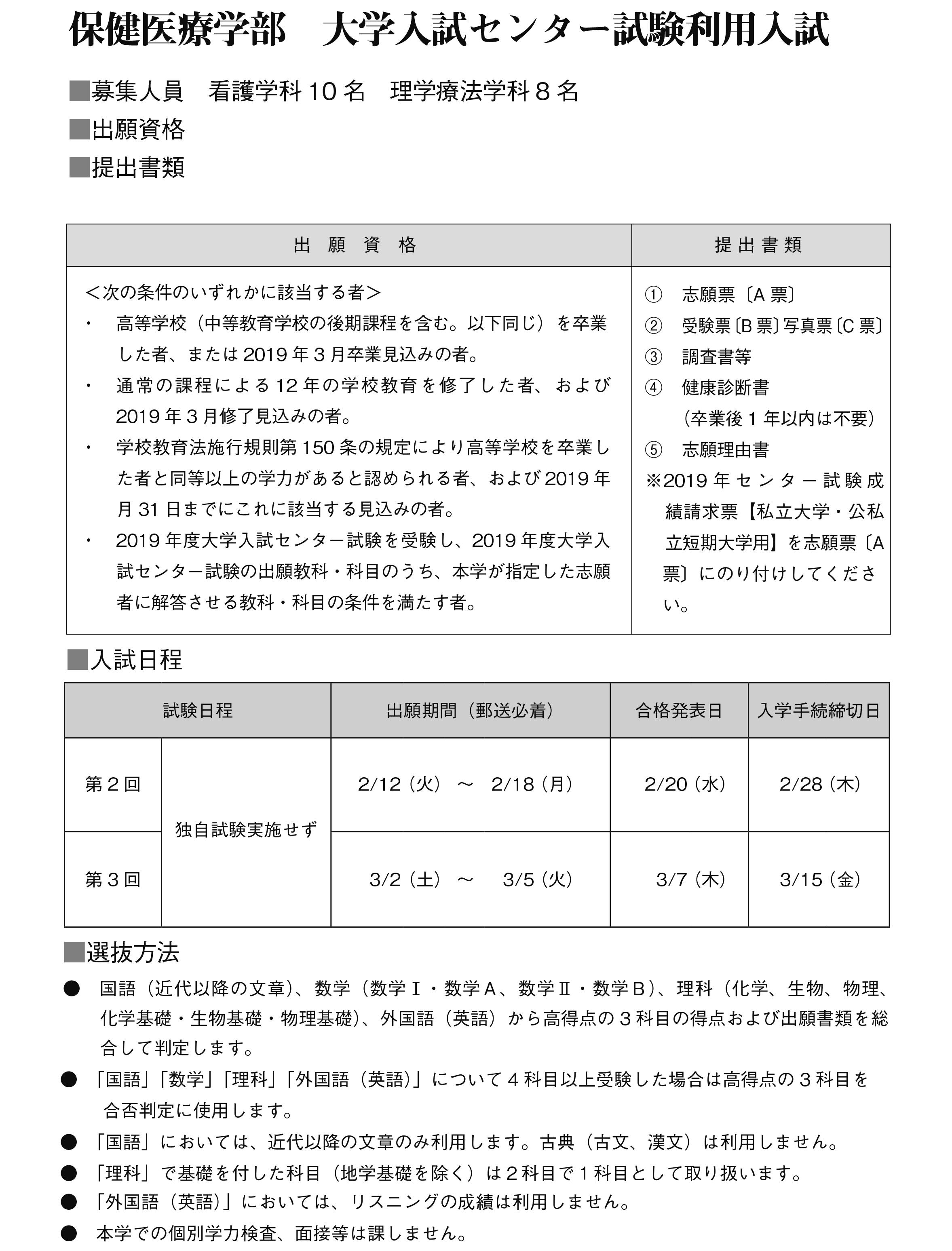 大学入試センター試験利用入試