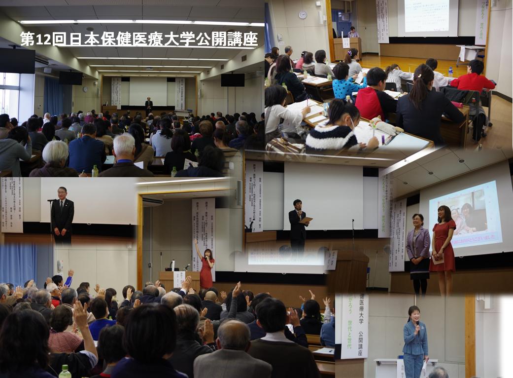 第12回日本保健医療大学公開講座が開催されました。