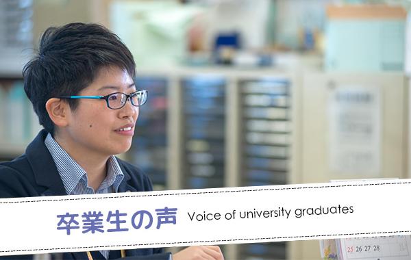 日本保健医療大学 卒業生の声
