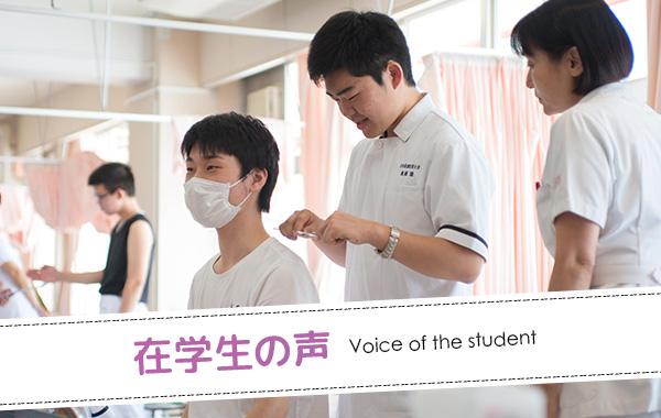 日本保健医療大学 在校生の声