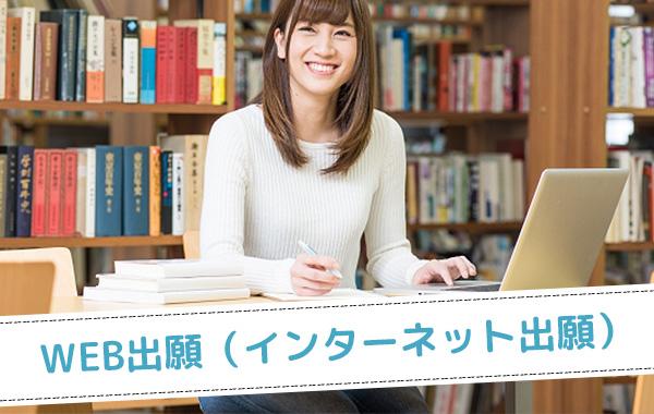 日本保健医療大学 WEB出願