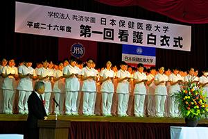 日本保健医療大学 看護白衣式