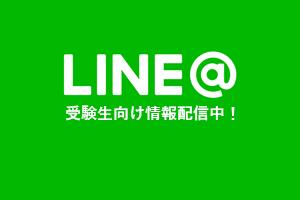日本保健医療大学 公式LINE@