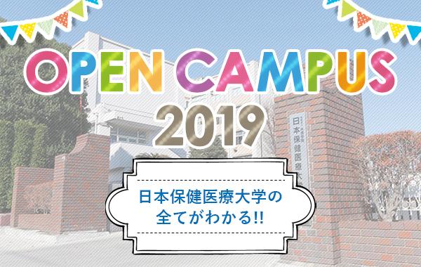 日本保健医療大学 オープンキャンパス