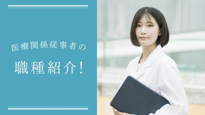 医療関係従事者の職種紹介