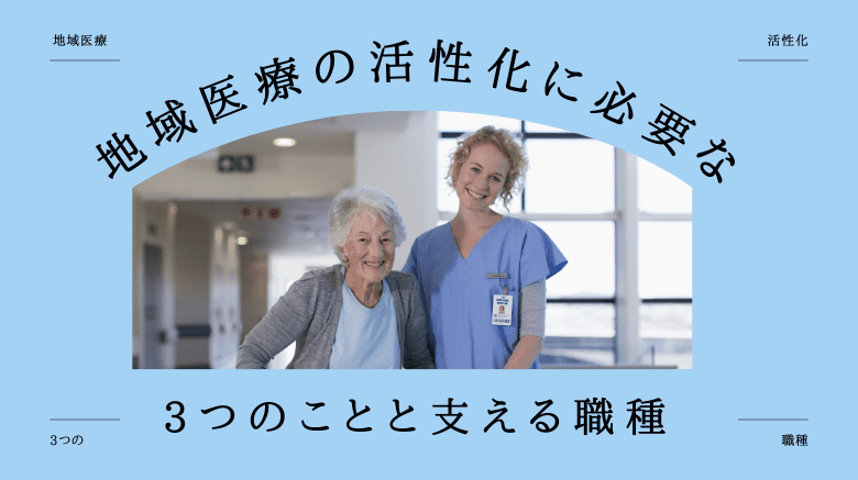 地域医療の活性化
